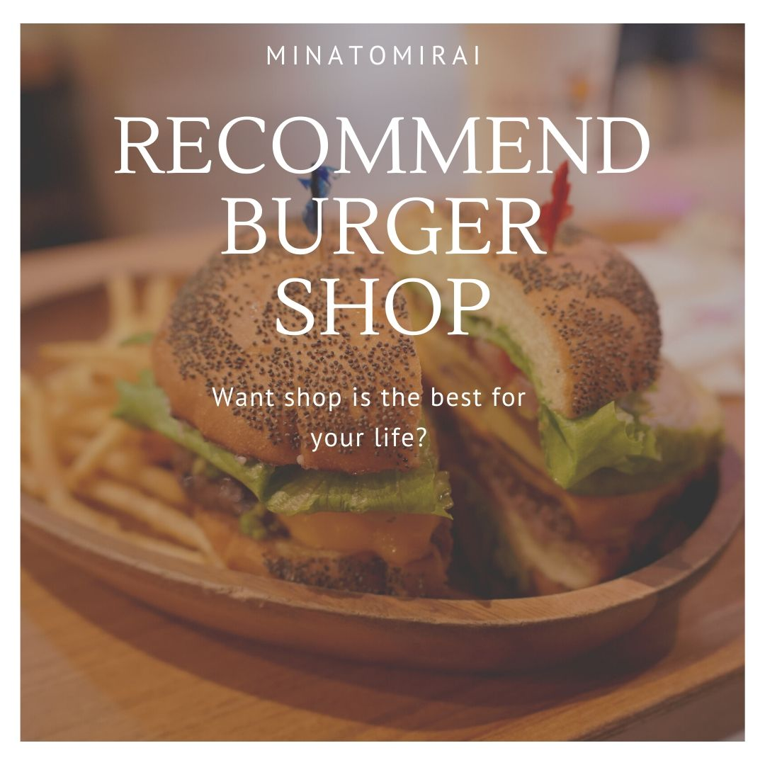 横浜ハンバーガー事情【recommend shop】