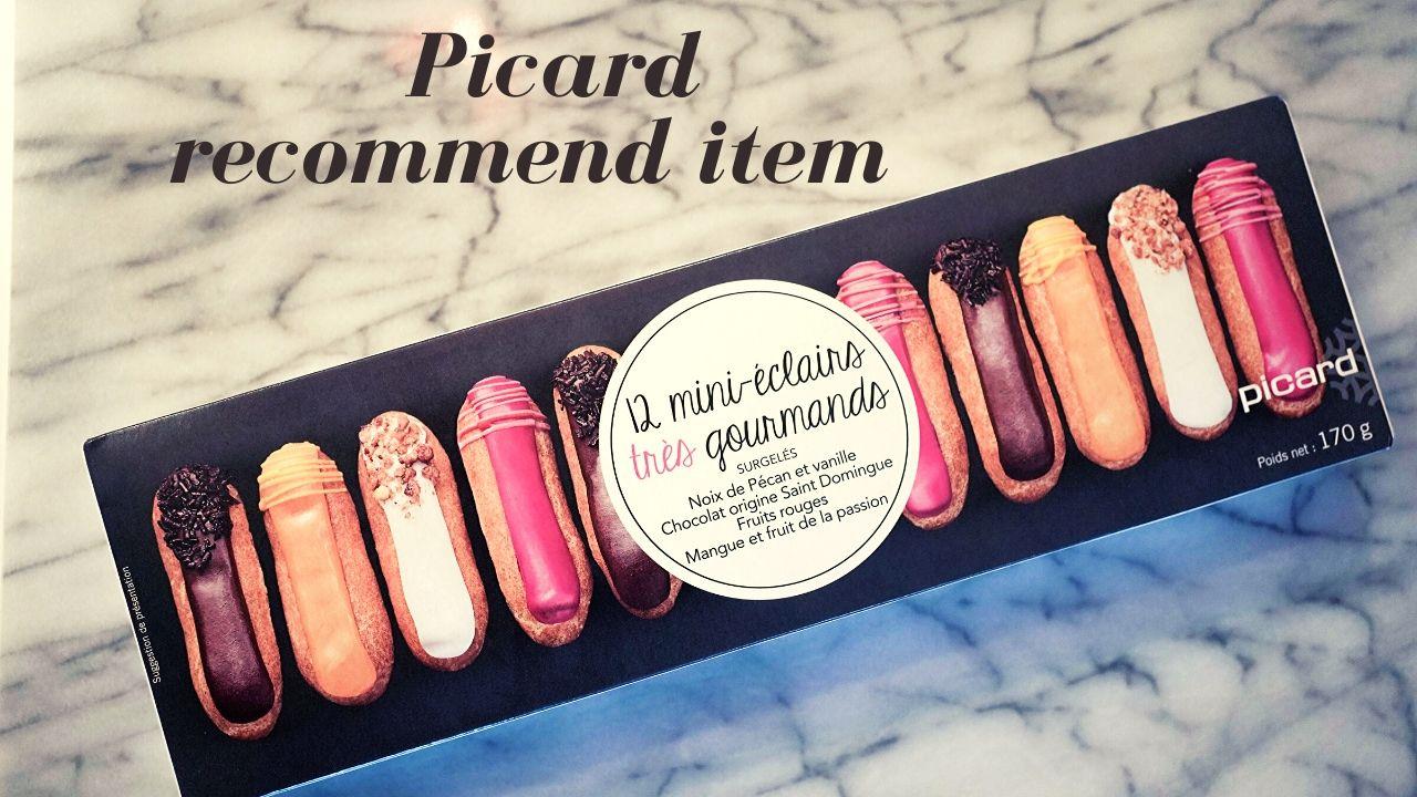 フランス生まれの冷凍食品専門店『Picard(ピカール)』購入品♡♡