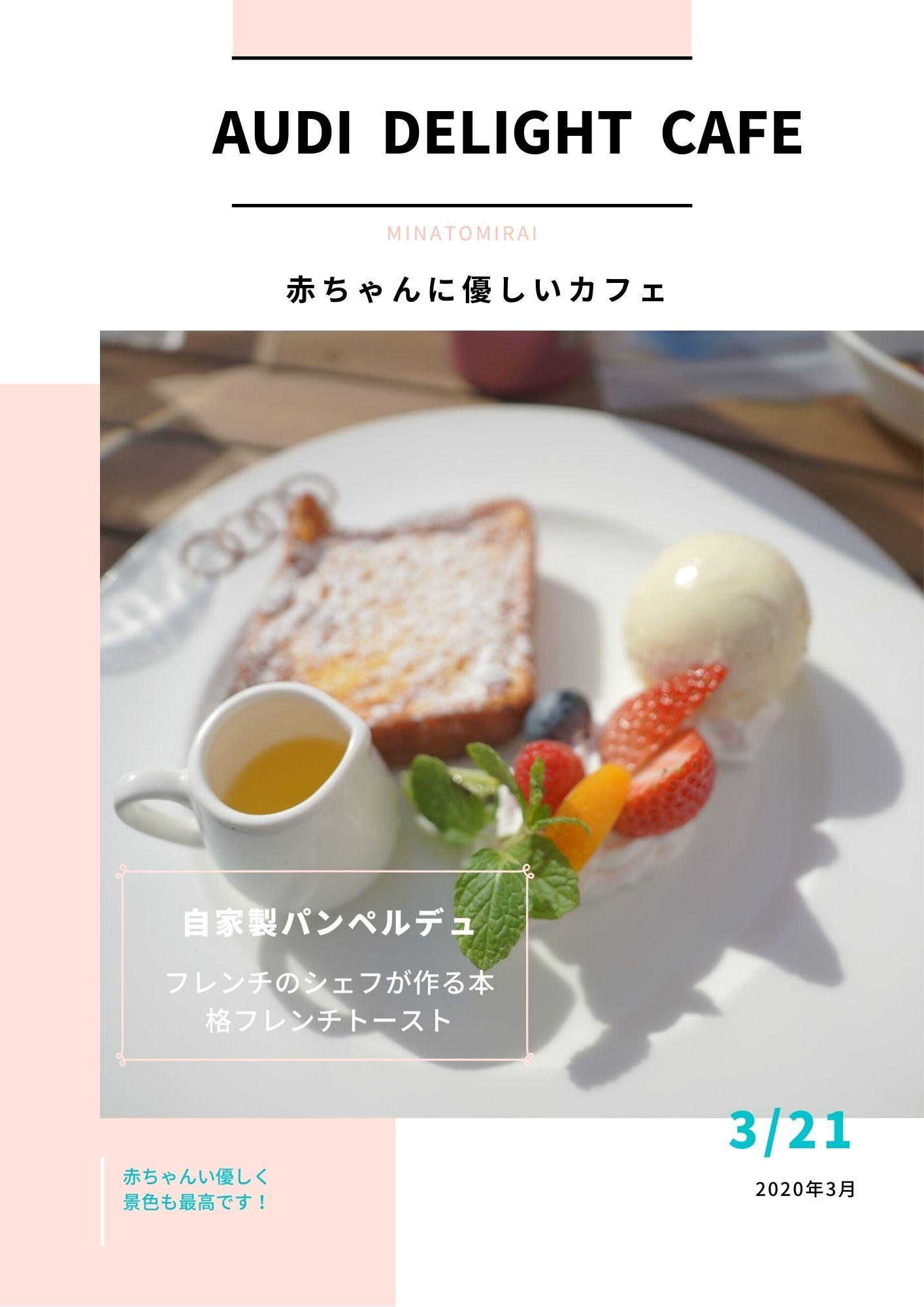【Audi Delight cafe みなとみらい】赤ちゃんとお出かけレポ!