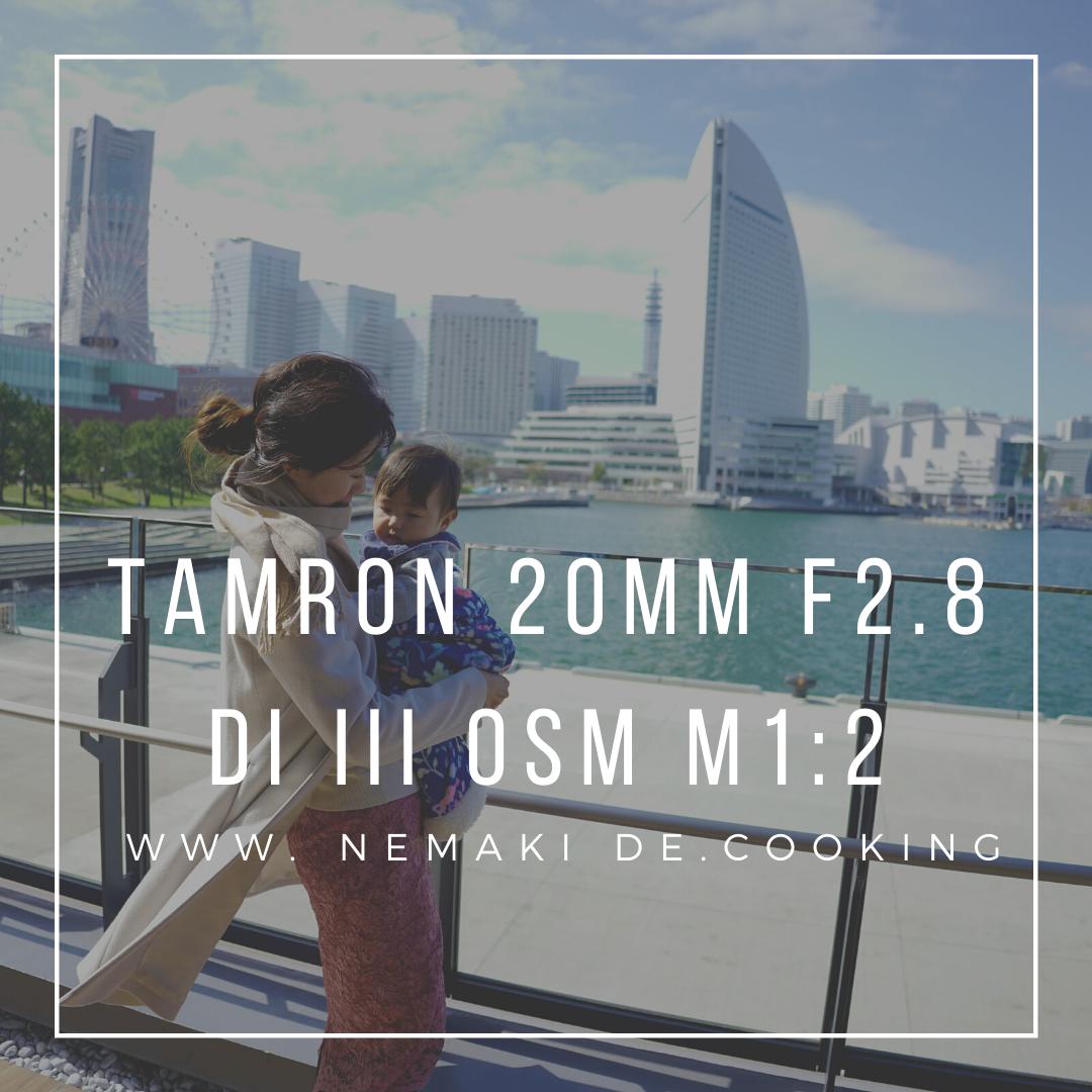 【タムロンレンズ】20mm f2.8 lends レビュー【Sony a7iii】