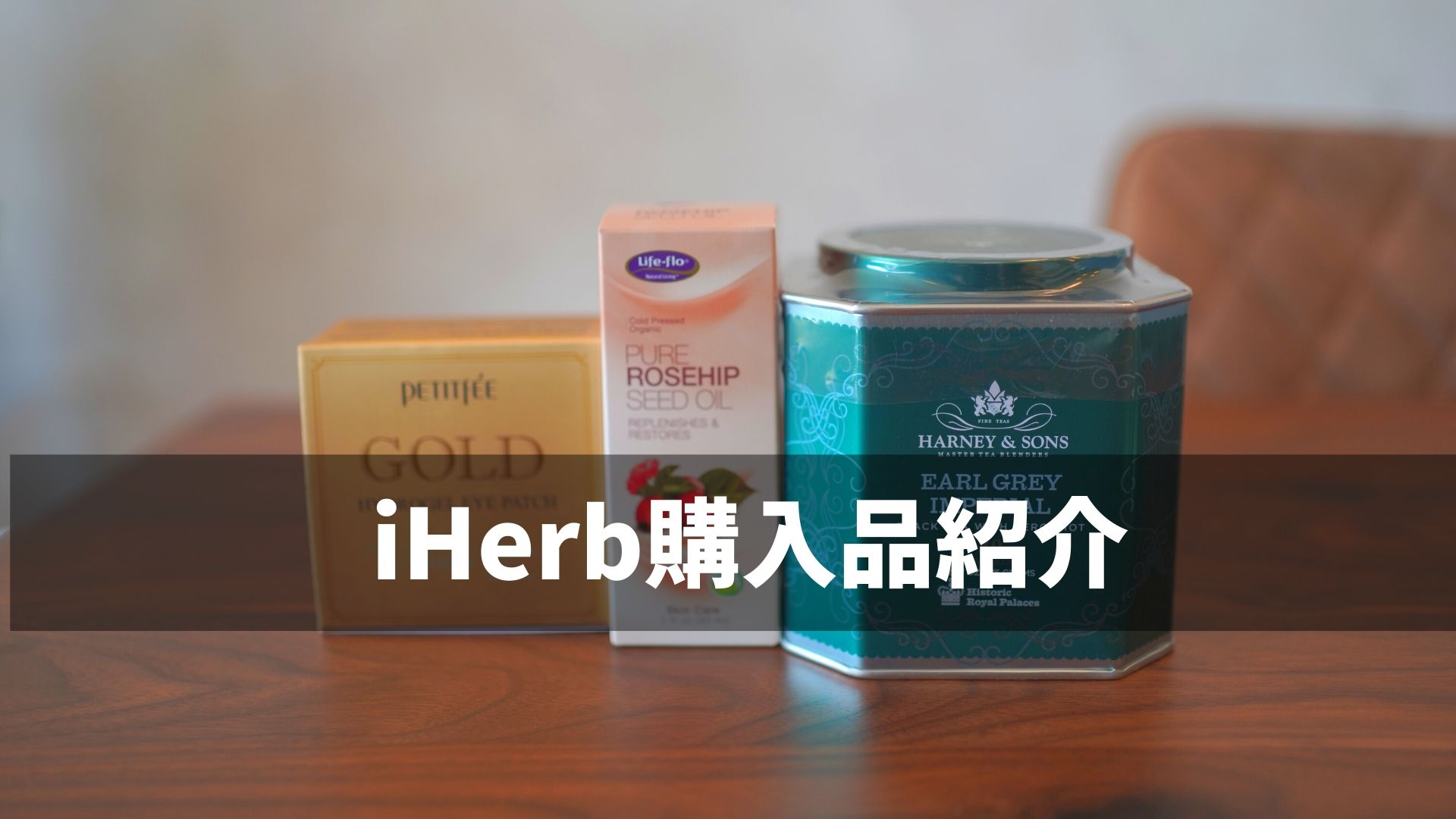 ♡iHerb購入品♡