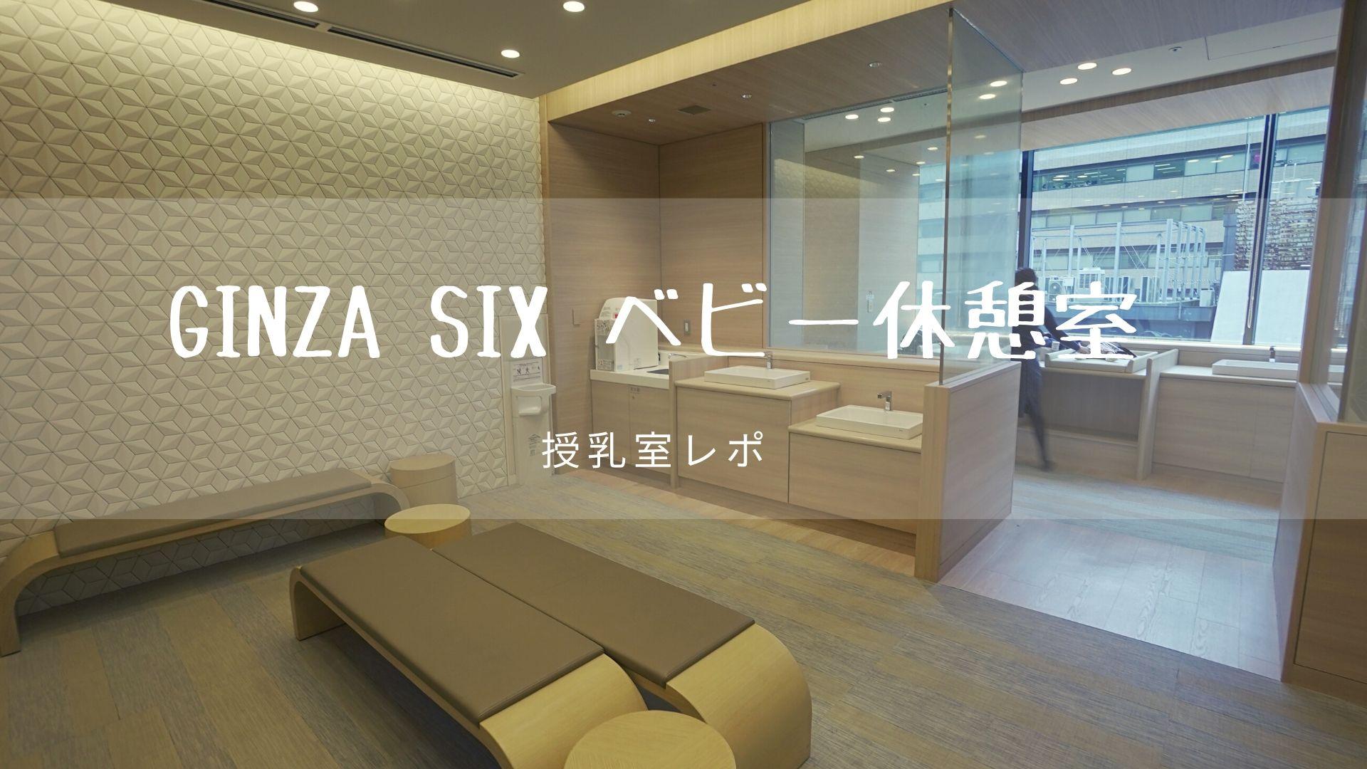 【授乳室レポ】GINZA SIX ベビー休憩室【銀座】