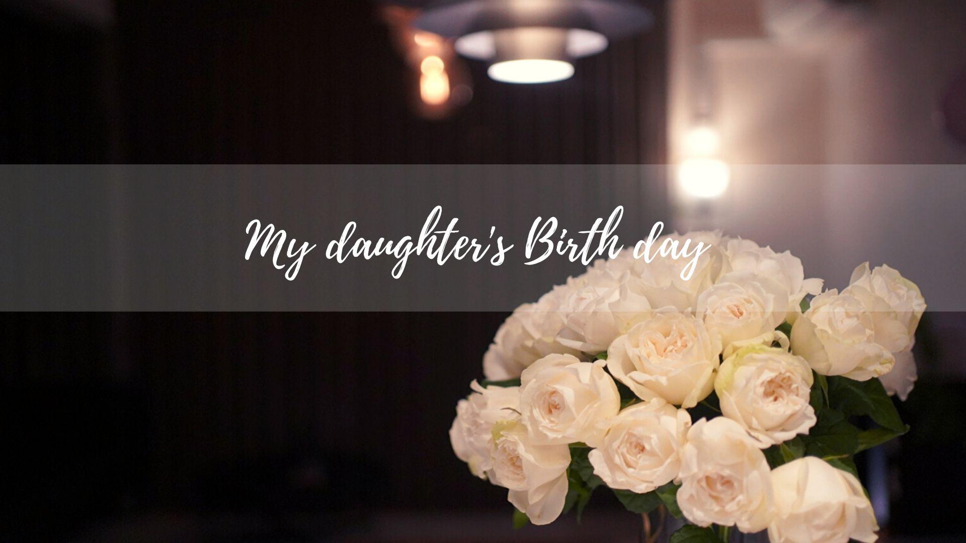 【4月4日】娘の1歳の誕生日<br>【初めての誕生日会】