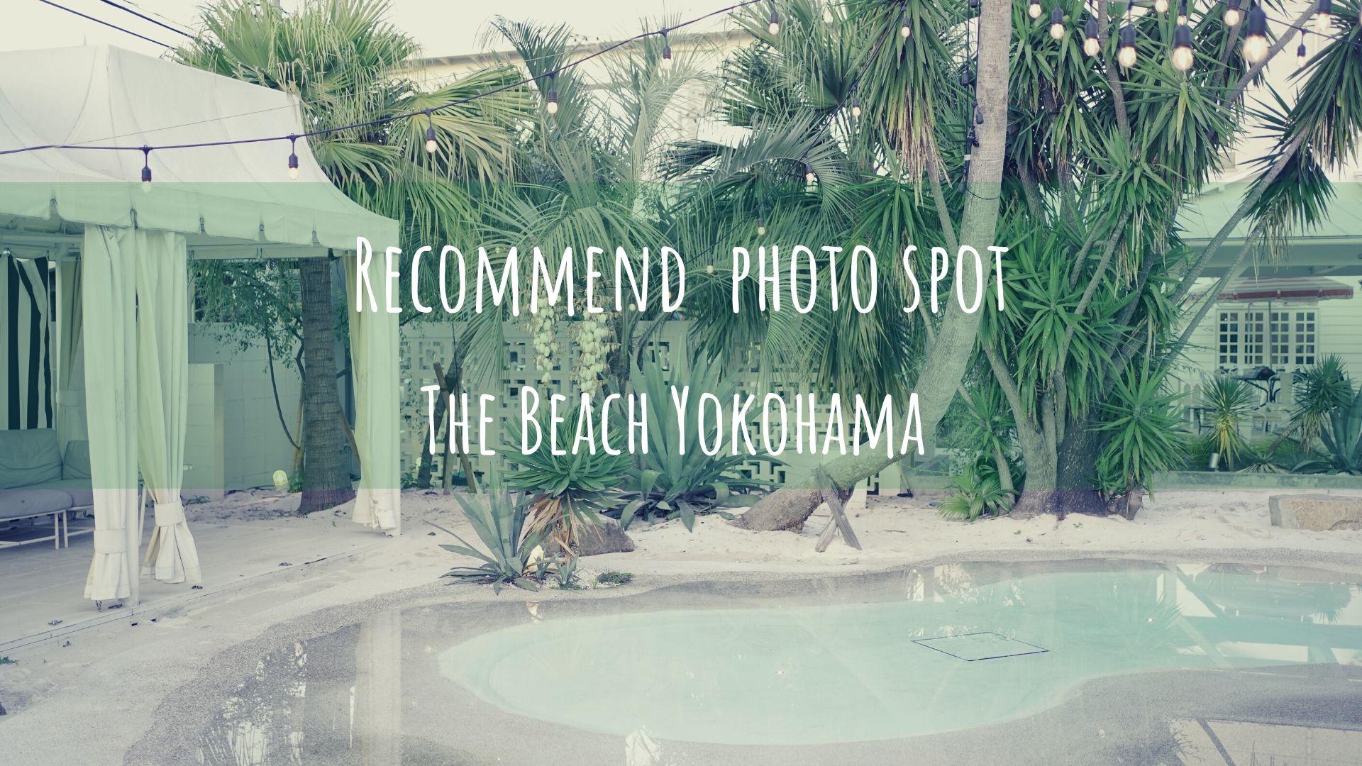 【オススメス フォトスポット】<br>The beach yokohama【横浜】