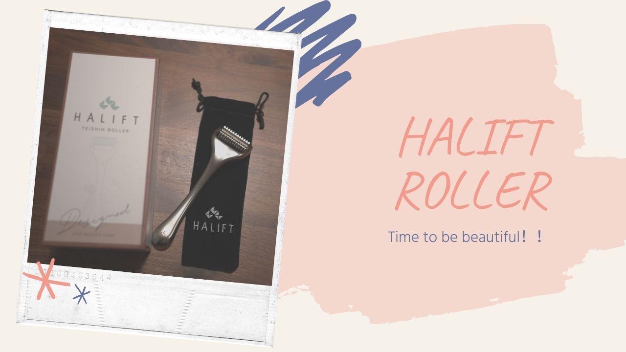 簡単リフトアップ!?<br>話題沸騰中の『HALIFT』ハリフトローラー♡♡