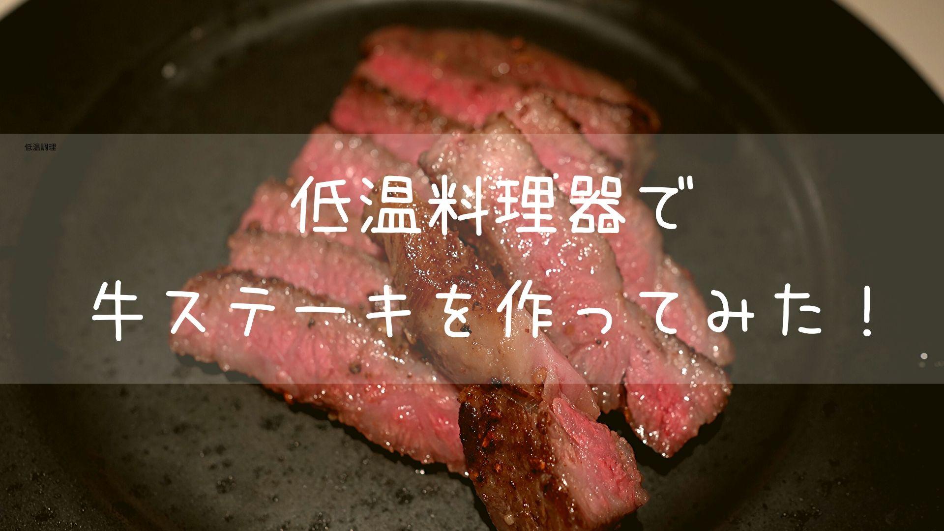 【低温調理器】牛ステーキを作ってみた!【おうち時間】