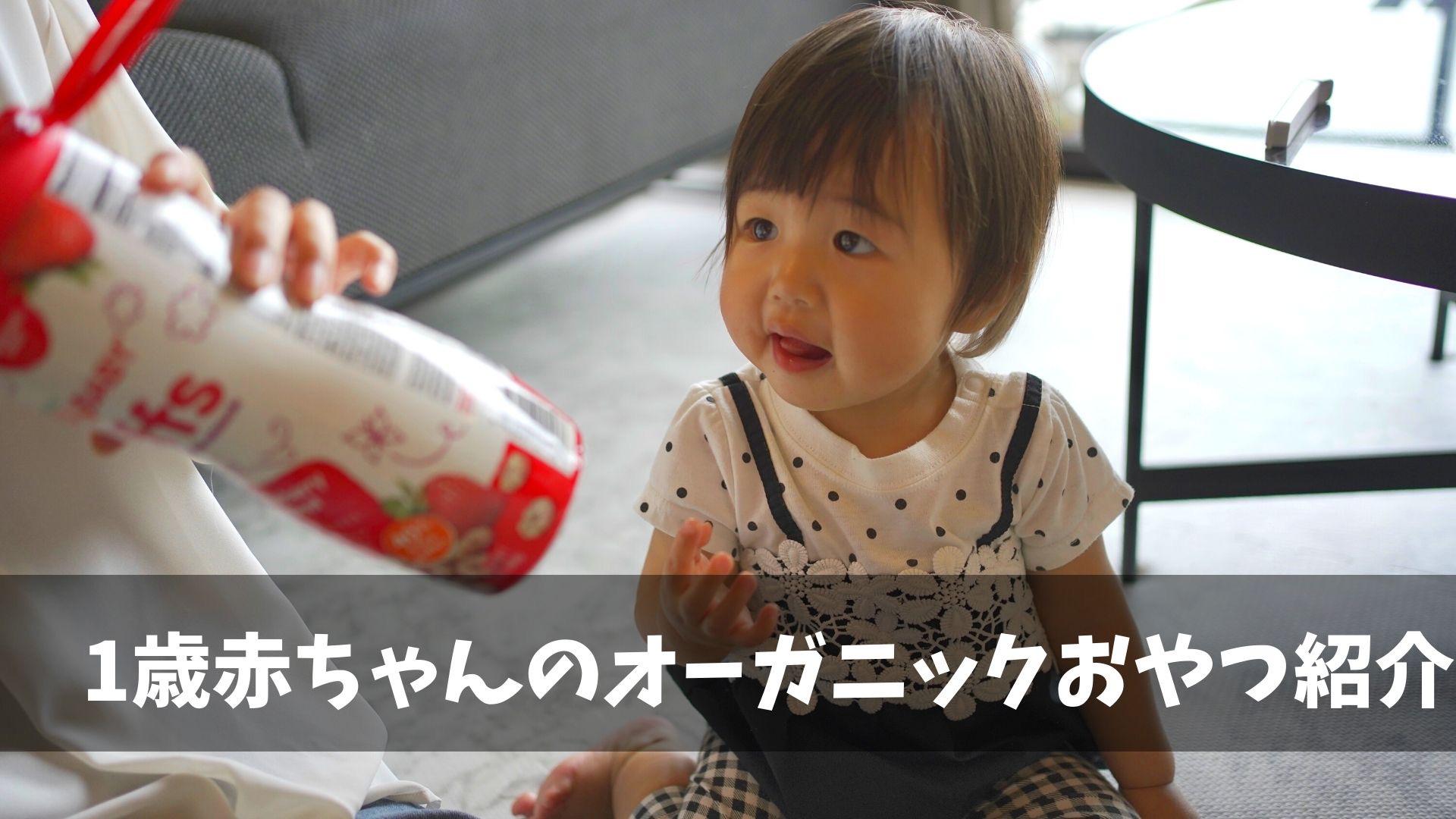 おやつ事情!!【1歳1ヶ月】