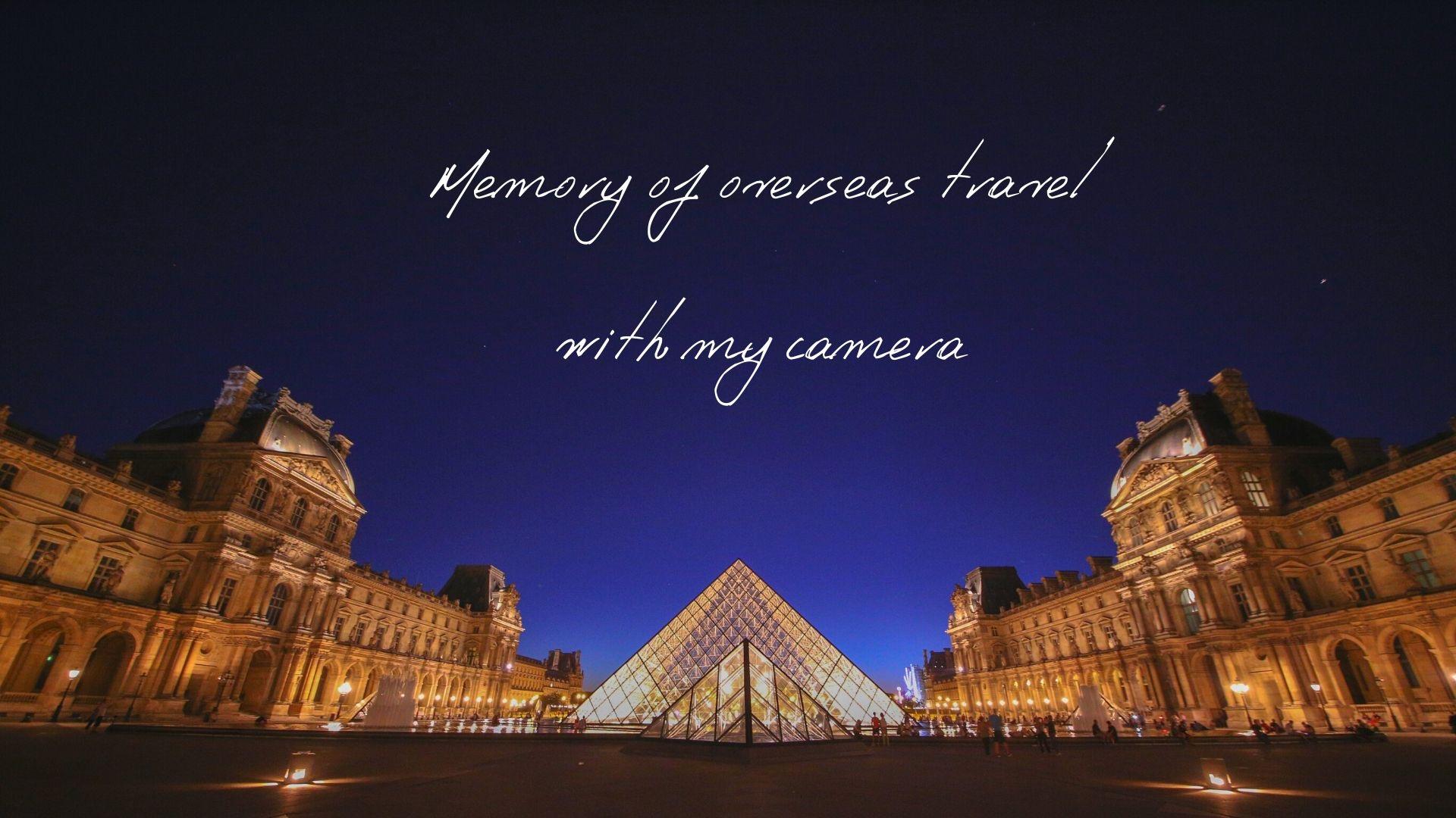 【ヨーロッパ】旅行memory【海外旅行】