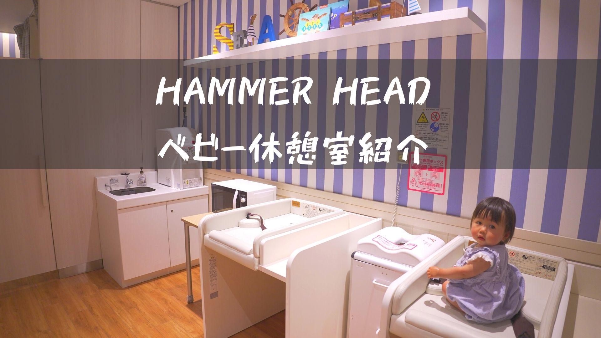 ハンマーヘッドベビー休憩室