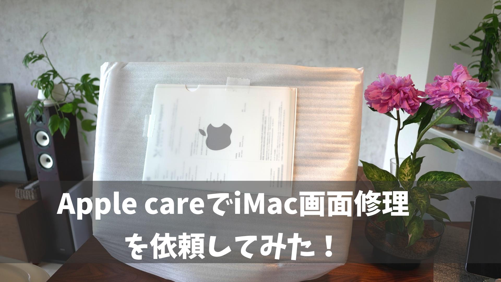 【apple care】iMacの画面修理に出してみた!