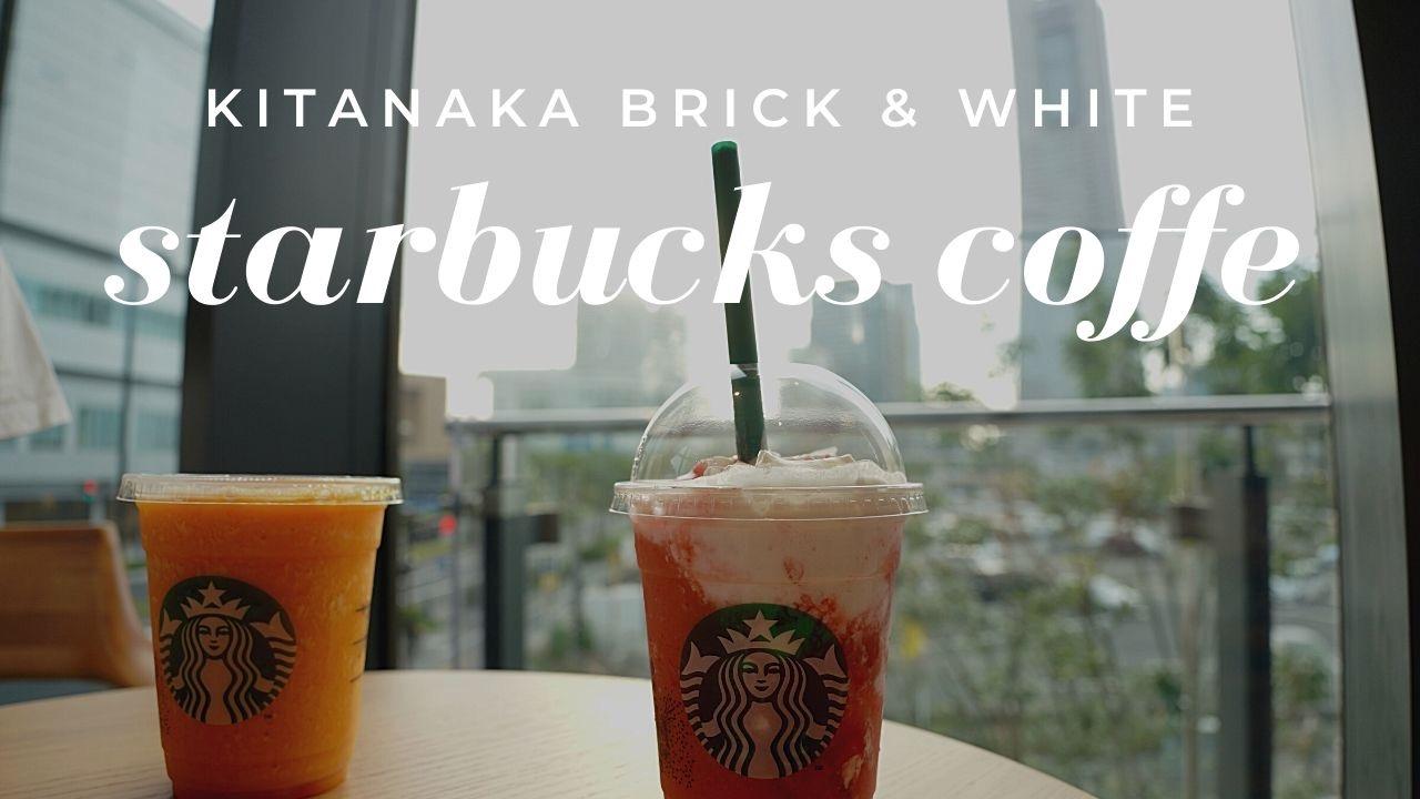 Kitasaka Starbucks coffe