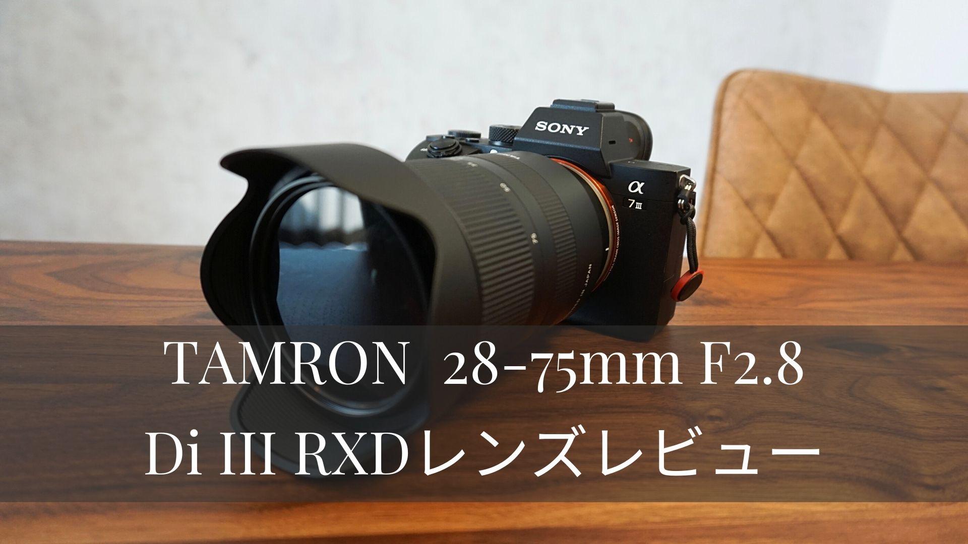 【レビュー】Tamron 28-75mm f2.8 lens【sony Emount】