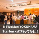 NEWoMan Starbucks