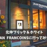 【北仲】JEAN FRANCOINSに行ってみた【bakeryshop】
