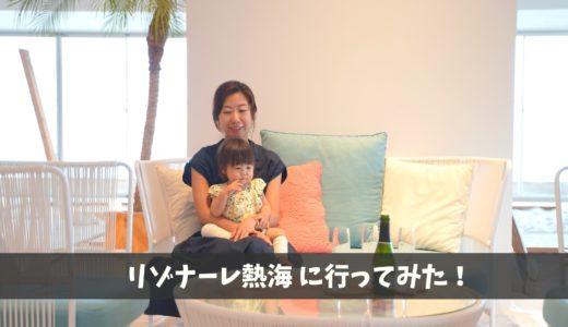 【星のリゾート】リゾナーレ熱海【赤ちゃんとの宿泊レポ】
