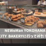 【NEWoMan横浜】CITY BAKERYに行ってみた!