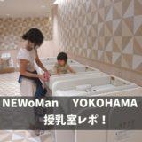 NEWoMan YOKOHAMA授乳室レポ【ニューマン横浜】