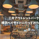 【アウトレット】横浜ベイサイドに行ってみた!
