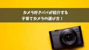 子育てカメラの選び方
