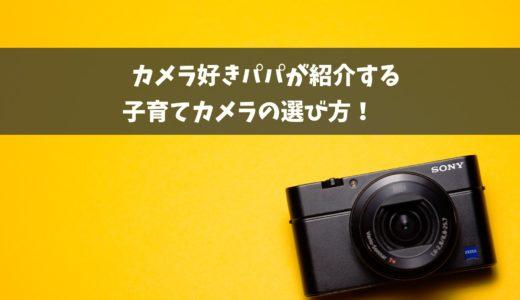 【カメラ好きパパが紹介する】子育て用カメラ選び方の紹介【前編】