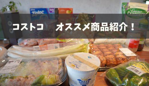 コストコ購入品!【オススメ食品紹介】