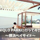 ユニクロパークに行ってみた!【横浜ベイサイド】