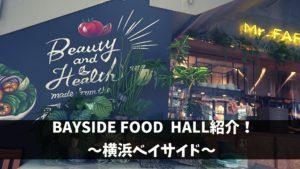 横浜ベイサイド フードホール