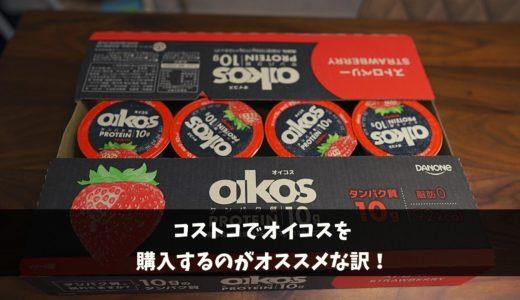 オイコスはコストコで購入するのがオススメ!
