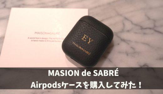 【MASION de SABRÉ】AirPodsレザーケース購入してみた!