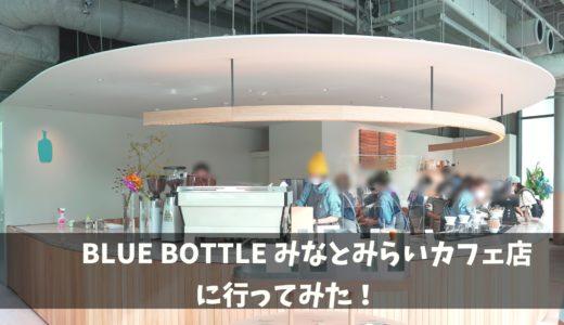 ブルーボトルみなとみらいカフェ