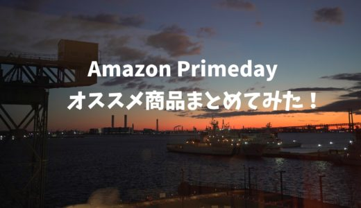 Amazon primedayオススメ商品紹介