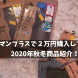 ワークマンプラスで2万円分購入してみた!