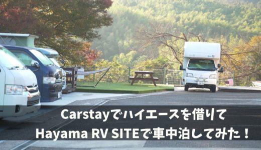 葉山RV-SITEで車中泊をしてみた!【Carstay】