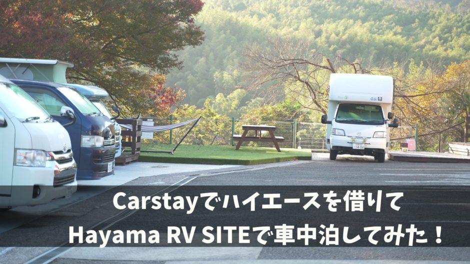 carstayhayamaRVSITE