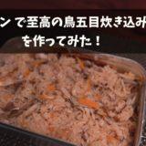 メスティンで至高の鶏五目炊き込みご飯を作ってみた!【キャンプ飯】