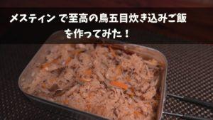 メスティン至高の鶏五目炊き込みご飯