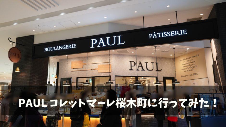 PAULコレットマーレ桜木町