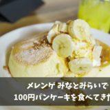 メレンゲ100円パンケーキ