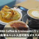 【横浜みなとみらい】ゼブラコーヒーに行ってみた!【自転車&ペットと入店できるお店】