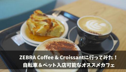ZEBRA COFFEE