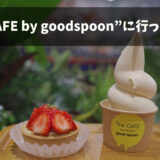the cafebygoodspoon