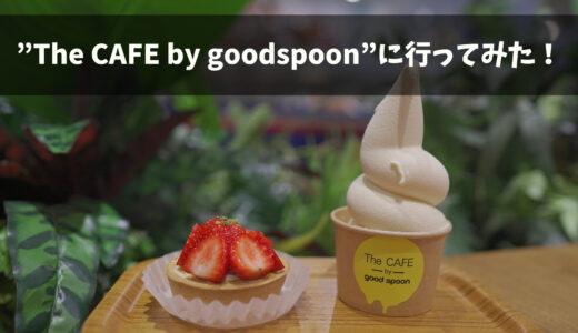 ハンマーヘッドで「The CAFE by good spoon」を利用してきてみた!
