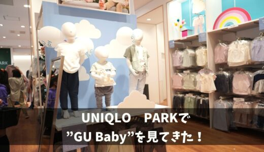 UNIQLO PARKでGU babyを見てきた!