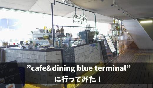 【横浜】cafe&dining blue terminal に行ってみた!【大桟橋】