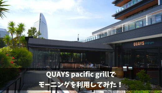 QUAYS pacific gril でモーニングを利用してみた!【キーズパシフィック】