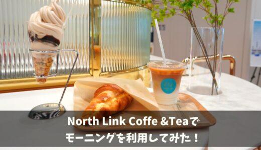 North Link Coffe&Tea みなとみらい店に行ってみた!【ノースリンク】