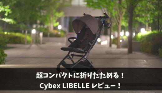 【徹底レビュー】サイベックス リベル 折たたみベビーカーの勧め!【ママ必見!】