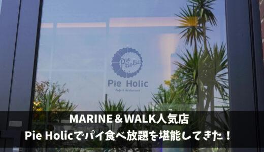 パイホリック横浜で食べ放題を堪能してきた!【ペット同伴可】