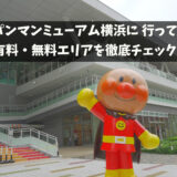 横浜アンパンマンこどもミュージアム徹底レポ!無料と有料エリアの解説付き!