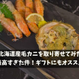 北海道産ケガニをお取り寄せしてみたら最高すぎた件!ボリューム満点でギフトにも!